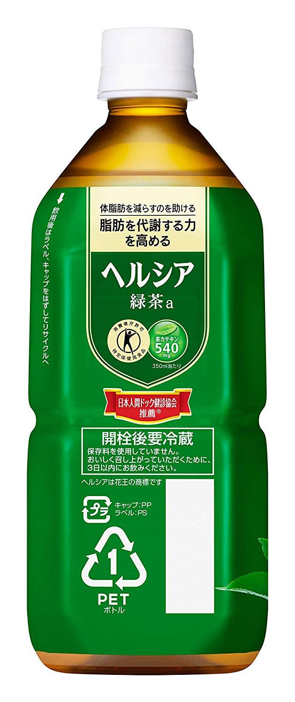 Trà xanh Healthya 1L1